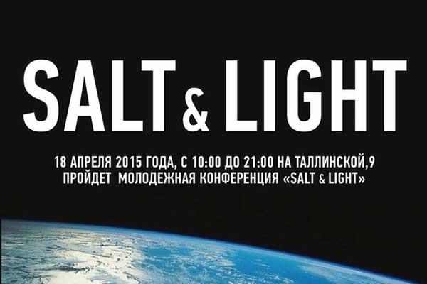 Молодежная конференция «Salt&Light»
