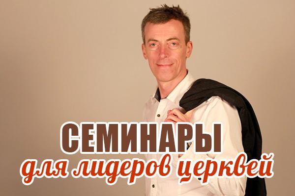 Семинар длялидеров вХабаровске