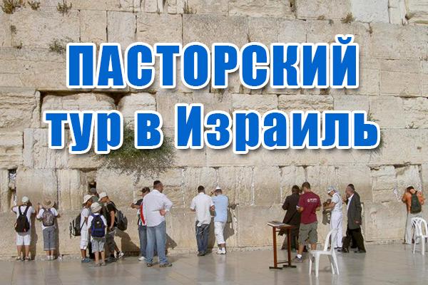 Тур дляслужителей вИзраиль