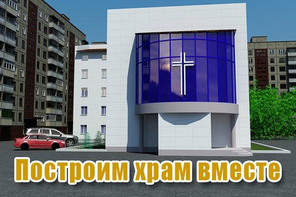 Построим здание церкви вКурске вместе