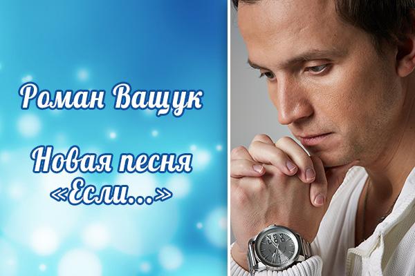 Новая песня Романа Ващука «Если…»