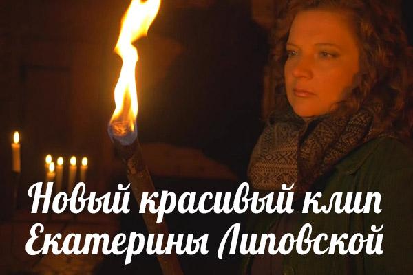 Новый красивый клип Екатерины Липовской