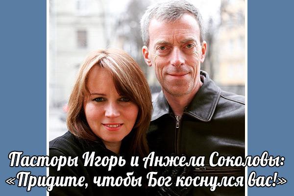Игорь иАнжела Соколовы вАрхангельске