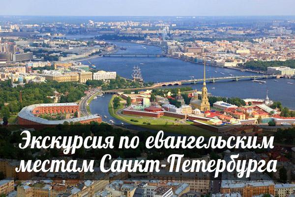 Экскурсия поевангельским местам Петербурга