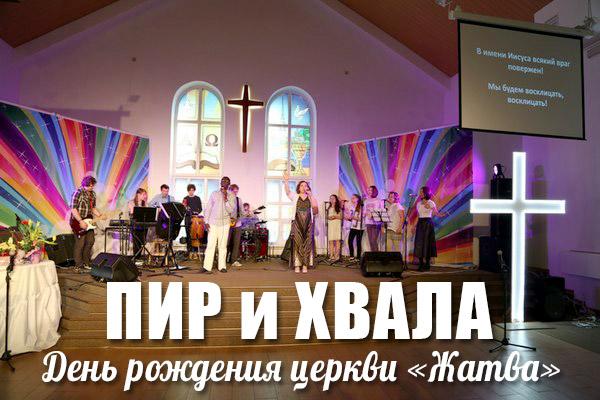 День рождения церкви «Жатва» вС-Петербурге