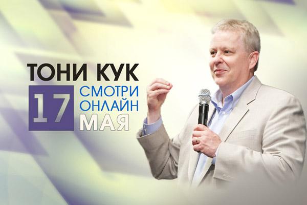 Пастор Тони Кук вМоскве