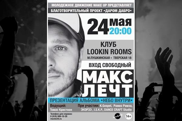 Макс Лечт вМоскве сновым альбомом