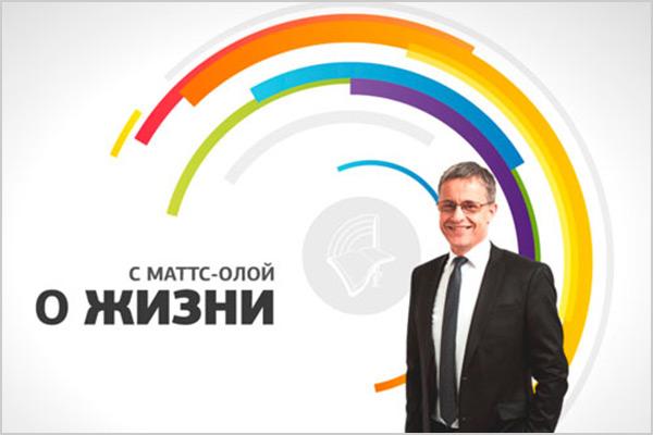 Программа сМаттс-Олой «Ожизни»