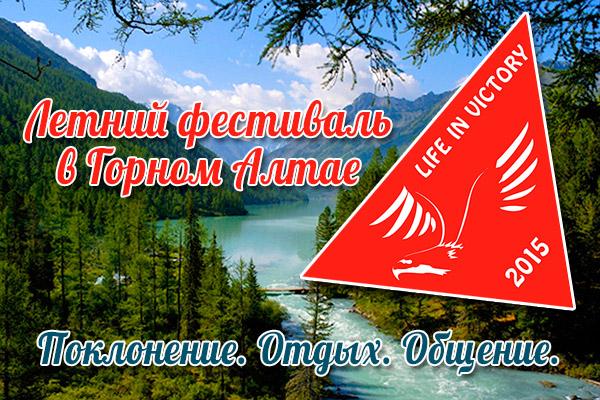 Фестиваль «Life inVictory» вГорном Алтае