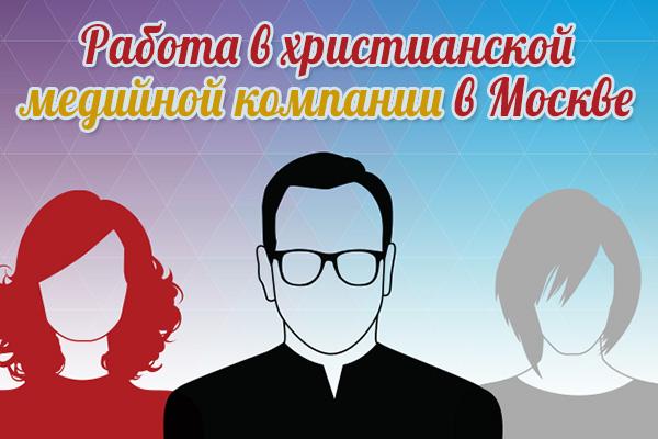 Работа вхристианской компании вМоскве