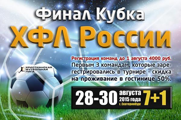 Турнир Христианской футбольной лиги