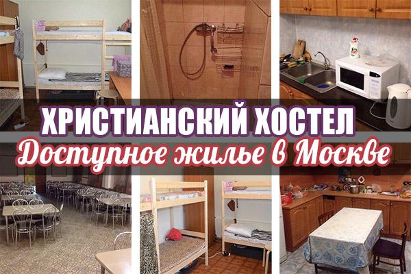 Христианский хостел вМоскве