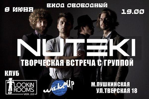 Встреча с группой NUTEKI