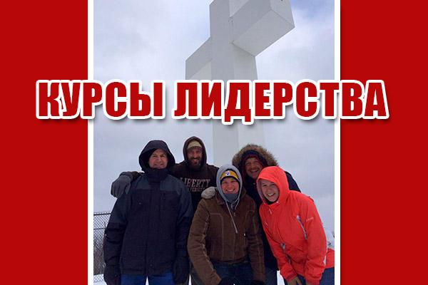 Курсы лидерства воВладивостоке