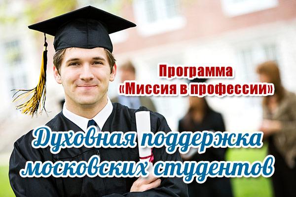 Духовная поддержка московских студентов