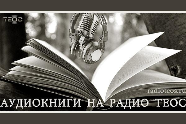 Русский Библейский институт наРадио Теос