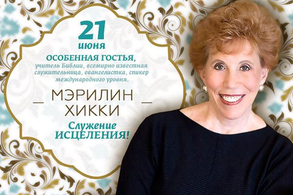 Мэрилин Хикки: служение исцеления вМоскве
