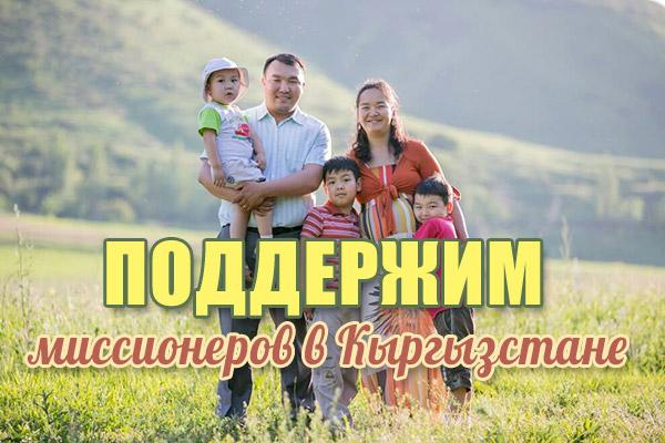 Поддержим миссионеров вКыргызстане