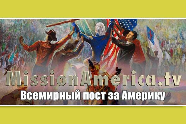 Поддержите Всемирный пост заАмерику