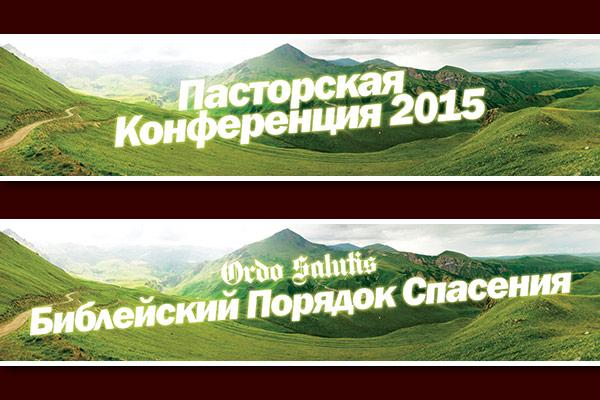 Пасторская конференция «Ordo Salutis»