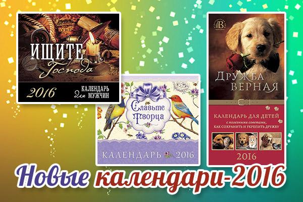 Новые христианские календари-2016