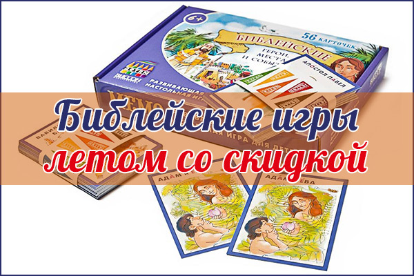 Библейские настольные игры летом соскидкой