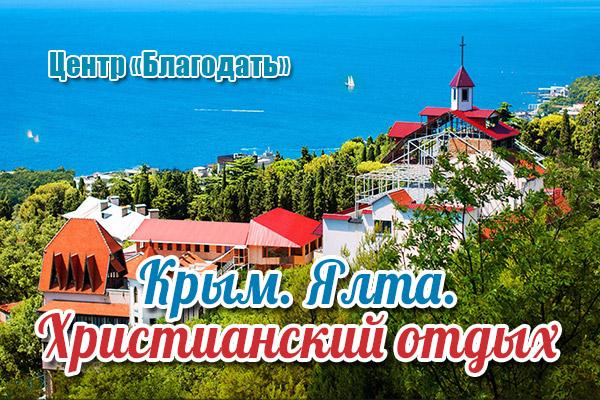 Крым. Ялта. Христианский отдых