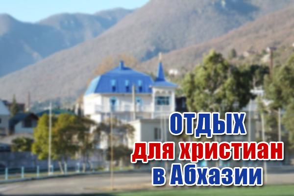 Отдых дляхристиан вАбхазии