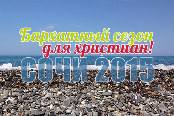 Бархатный сезон дляхристиан: Сочи2015