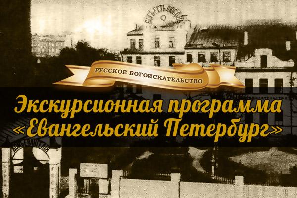 Узнайте евангельскую историю Санкт-Петербурга