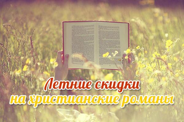 Последние летние скидки нахристианские романы