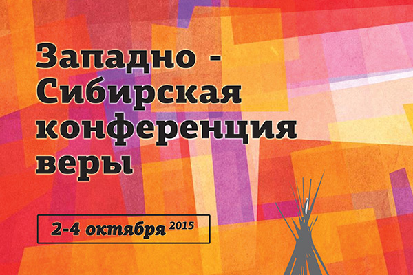 Расписание Западно-Сибирской конференции веры