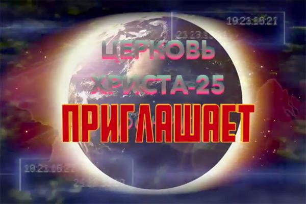 Горячее Евангелие вСанкт-Петербурге