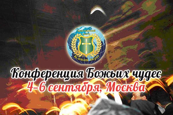 Конференция Божьих чудес вМоскве