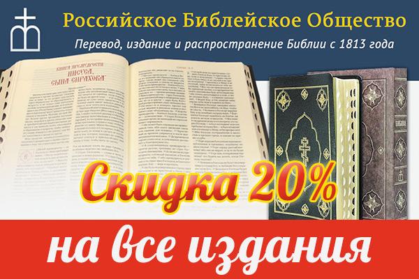 Российское Библейское Общество сообщает