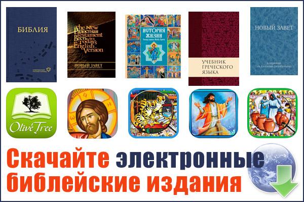 Скачайте электронные библейские издания