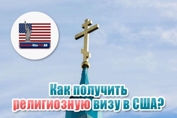 Как получить религиозную визу вСША?