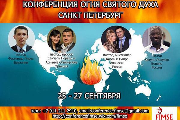 Конференция огня Святого Духа