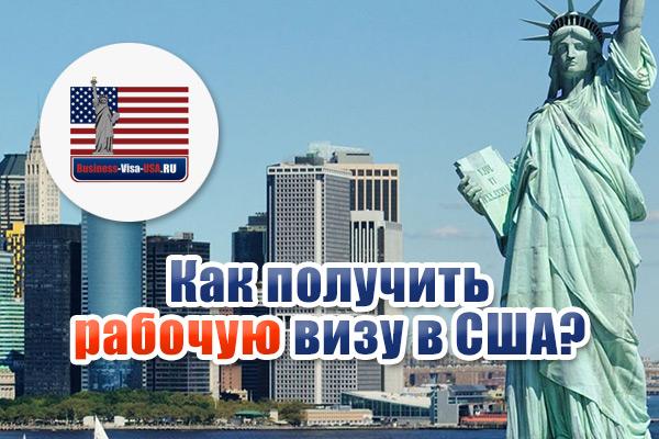 Как получить рабочую визу вСША?