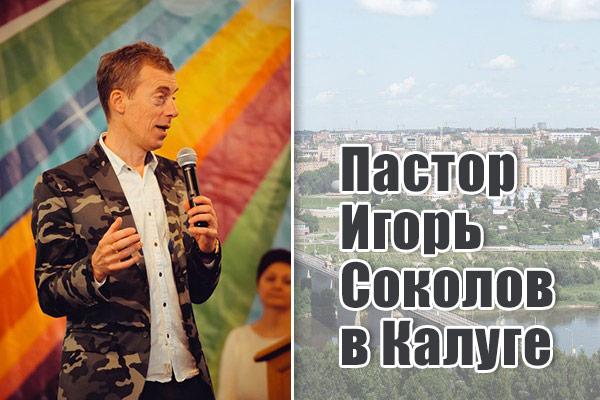 Пастор Игорь Соколов вКалуге