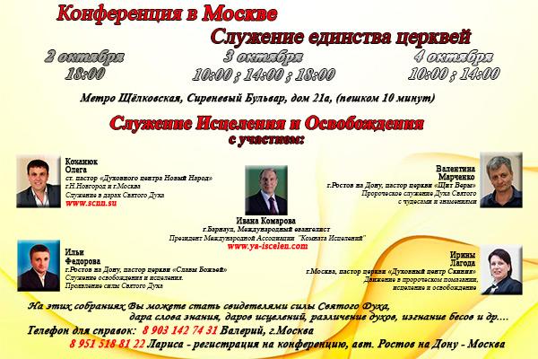 Служение исцеления иосвобождения вМоскве
