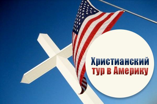 Христианский тур вАмерику