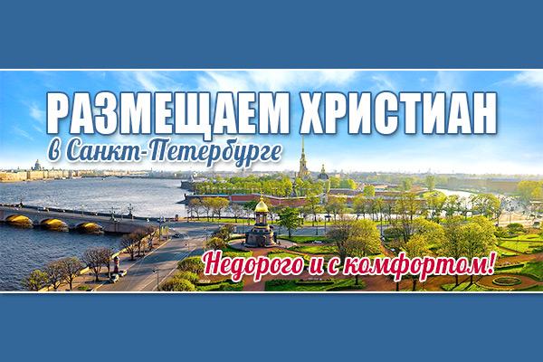 Размещаем христиан вСанкт-Петербурге