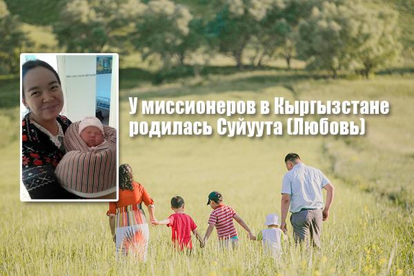У миссионеров в Кыргызстане родилась Любовь