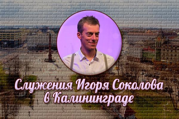 Служения пастора Игоря Соколова вКалининграде