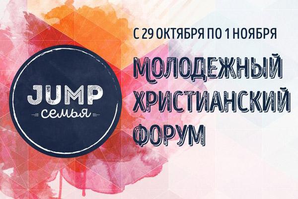 Молодежный христианский форум JUMP