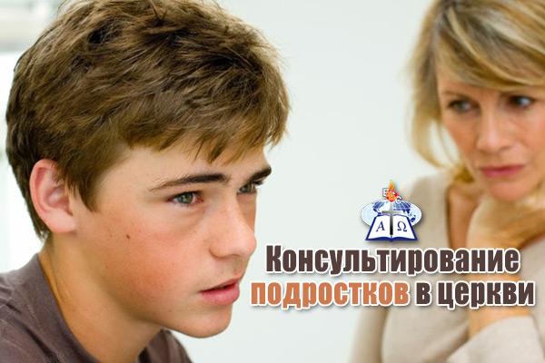 Семинар «Консультирование подростков вцеркви»