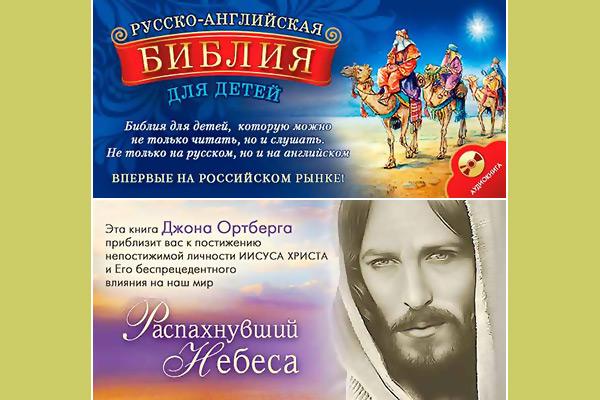 Впервые: Русско-английская Библия длядетей