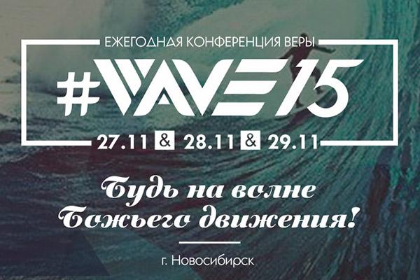 Конференция #WAVE15 вНовосибирске