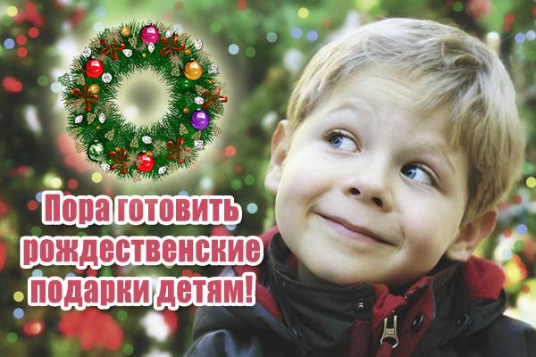 Подарим детям рождественское настроение